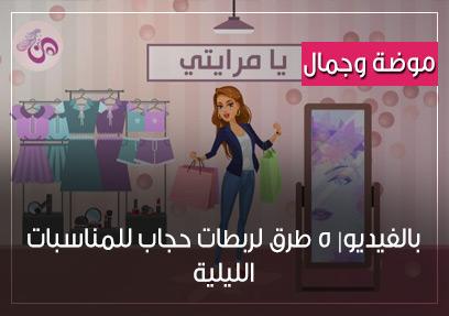 بالفيديو| 5 طرق لربطات حجاب للمناسبات الليلية