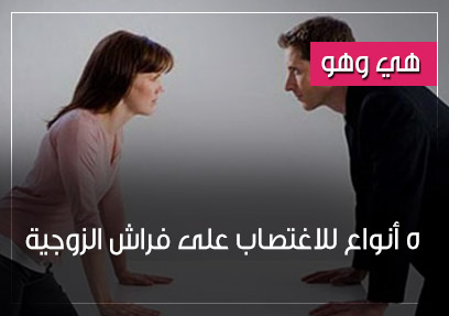 5 أنواع للاغتصاب على فراش الزوجية