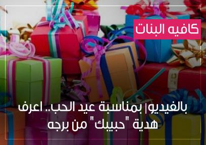 بالفيديو| بمناسبة عيد الحب.. اعرف هدية