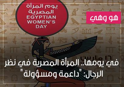 في يومها.. المرأة المصرية في نظر الرجال: