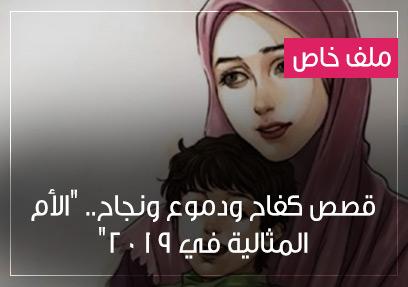 قصص كفاح ودموع ونجاح..