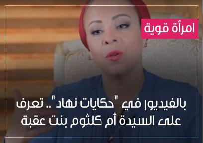 بالفيديو| في