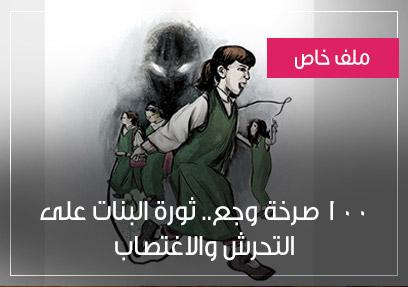 100 صرخة وجع.. ثورة البنات على التحرش والاغتصاب