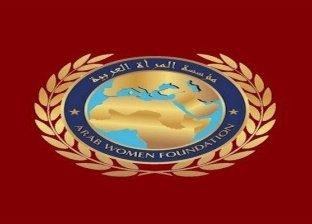 مؤسسة المرأة العربية