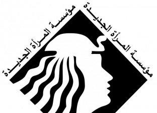 المرأة الجديدة تنظم تدريب لعرض أشكال العنف ضد المرأة