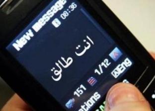 حكم الدين في تطليق الزوجة هاتفيًا