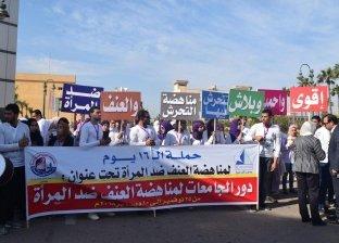 مسيرة لمناهضة العنف ضد المراة بكفر الشيخ