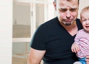 لا يقتصر على الأمهات فقط.. اكتئاب ما بعد الولادة يهدد الرجال