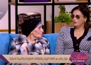 رجاء حسين والزوجة الثانية