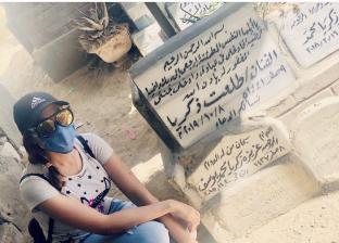 إيمي طلعت زكريا أمام قبر والدها