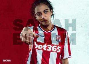 سارة عصام المحترفة المصرية بصفوف نادي ستوك سيتي الإنجليزي