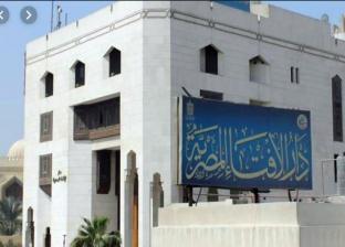 دارالإفتاءالمصرية