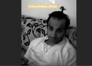نيولوك أحمد فهمي بتوفيع خطيبته