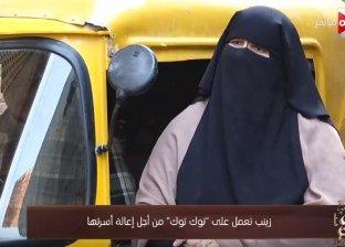 زينب سائقة التوكتوك