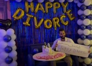 حفل طلاق