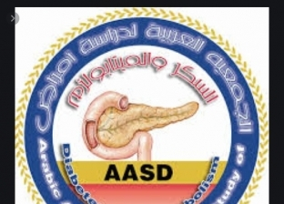 الجمعية العربية لدراسة أمراض السكر