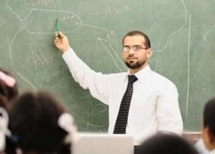 الرجل الذى يعمل في التعليم هو شريك الحياة المناسب