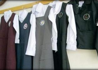 شكاوى من ارتفاع اسعار الزي المدرسي