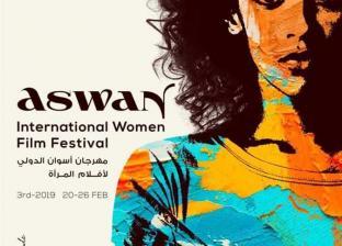 الدورة الثالثة من مهرجان أسوان الدولى لأفلام المرأة
