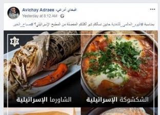 أصول الاكلات المصرية والعربية