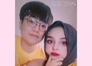 المصرية مريم وزوجها الصيني