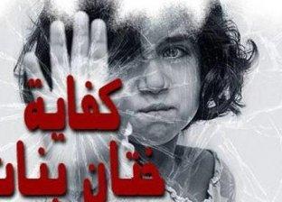 14 ألف مستفيد من أنشطة اليوم الوطني للقضاء على ختان الإناث