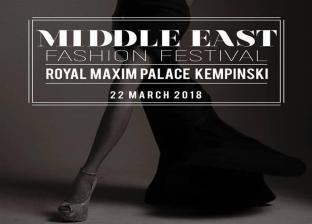 Middle East Fashion Festival