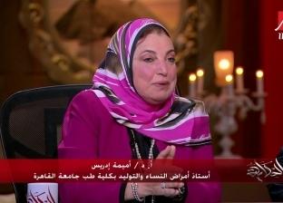 الدكتورة أميمة إدريس