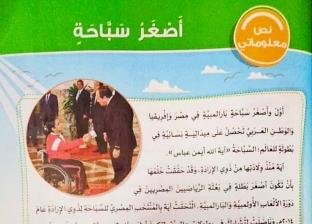 قصة آية أيمن في كتاب اللغة العربية