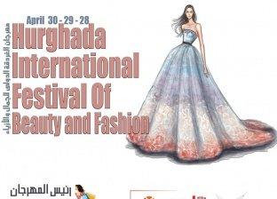 نجم ستار أكاديمي ضيف شرف مهرجان الغردقة الدولي للجمال والأزياء
