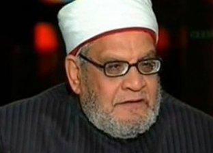 الدكتور أحمد كريمة يحذر من اختلاء المرأة بوالد زوجها