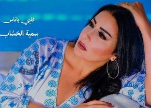 سمية خشاب ترد على انتقادات تقليدها لإليسا في أغنيتها الجديدة
