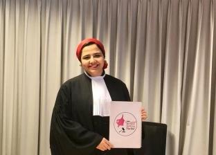 أمنية طاهر جاد الله الفائزة بجائزة Justita Award