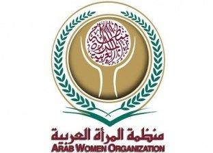 منظمة المرأة العربية تنظم ندوة بعنوان