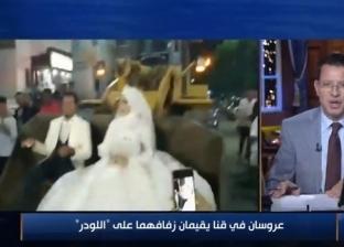 حفل الزفاف على لودر