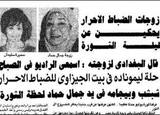 حكايات زوجات الضباط الأحرار عن ليلة ثورة 23 يوليو