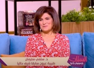الدكتورة سلمى سليمان طبيبة عيون سابقا، وشيف حاليا