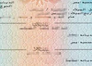 السماح للزوجة بتسجيل مولودها دون إذن الزوج