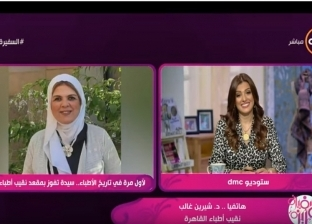 الدكتورة شيرين غالب نقيب أطباء القاهرة