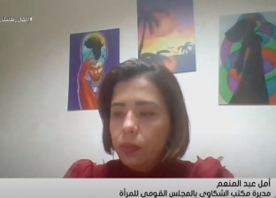 أمل عبدالمنعم مسئول غرفة عمليات شكاوي المرأة بالمجلس القومي للمرأة