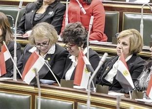 نائبات مجلس النواب