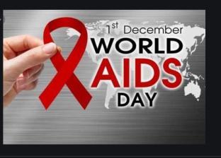 اليوم العالمي للإيدز