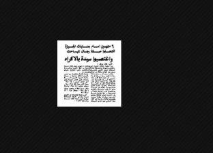 حكاية اغتصاب في بلوكات ناصر بإمبابة.. المتهمون انتحلوا صفة