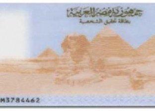 صورة البطاقة