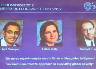الفائزون بجائزة نوبل للاقتصاد