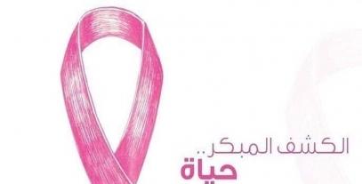 الكشف المبكر لسرطان الثدي