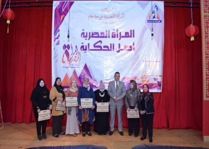 ختام فعاليات  المرأة المصرية أصل الحكاية