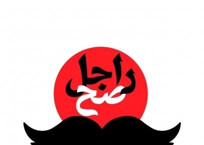 شعار حملة راجل صح