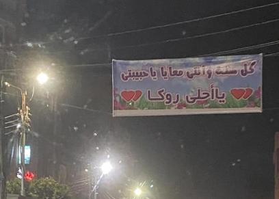 لافتات حب اسلام وروكا