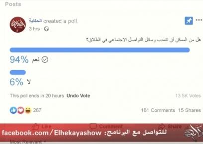 استفتاء عمرو أديب